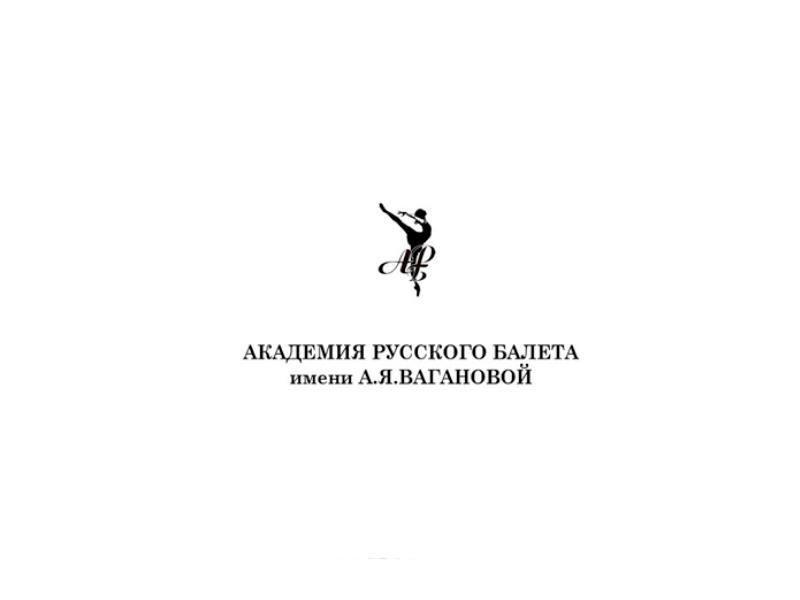 «Бизон-Вибро» у Российской государственной академии русского балета им. А.Я. Вагановой